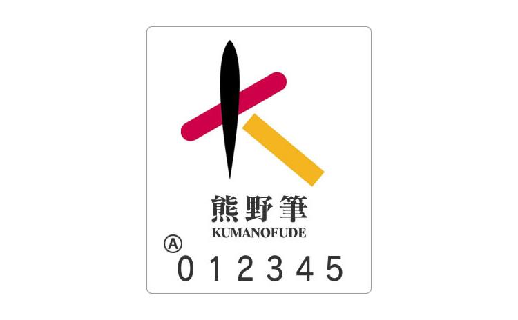 「熊野筆」統一ブランドマーク